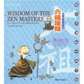 wisdom of the zen masters