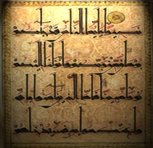 quran-old-illuminated-manuscript
