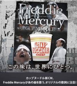 nissin-cup-noodle-freddie-mercury-queen-japan